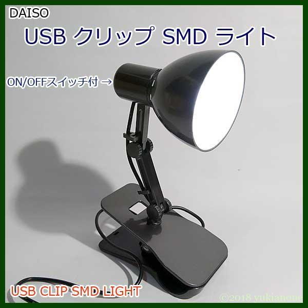 クリップ式ライト LEDライト USBライト ダイソー