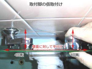 浴室用混合栓 TMGG40E TOTO