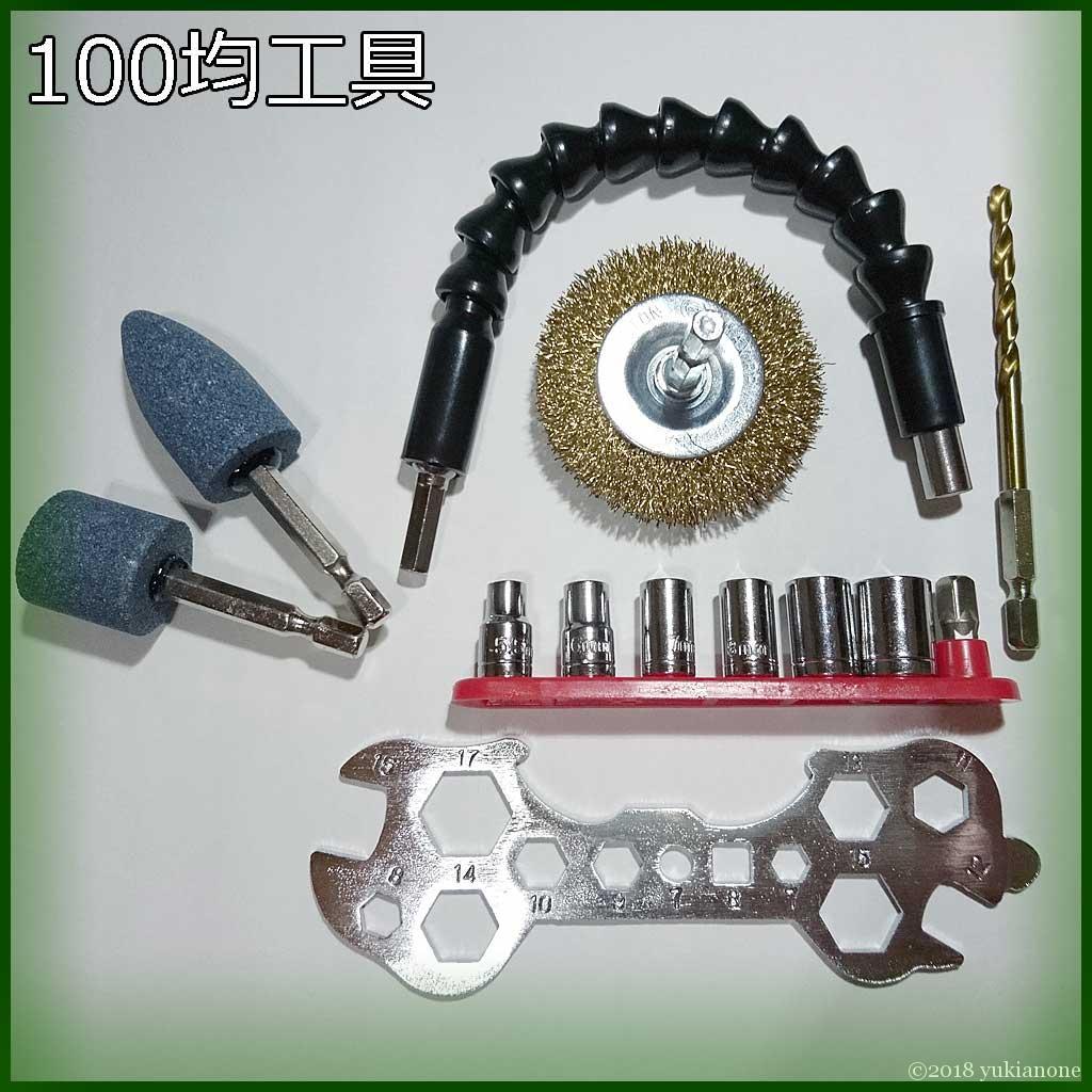 100shop tool