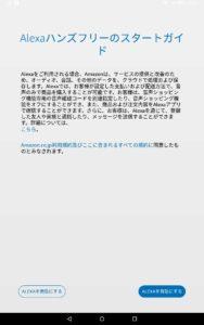Fireタブレット HD10 初期設定