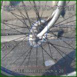 ママチャリ自転車 前輪ハブのベアリングを交換