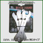 ハブスパナセットを購入【BIKE HAND】