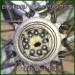 ママチャリ自転車 後輪ハブのベアリングを交換