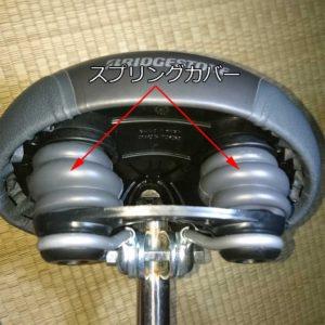 ママチャリ サドル交換 ブリヂストン 自転車サドル コンフォートサドル
