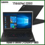 「価格.com限定」レノボノートパソコン ThinkPad E595 の購入記録