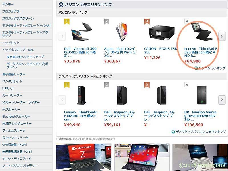 パソコン 価格 コム