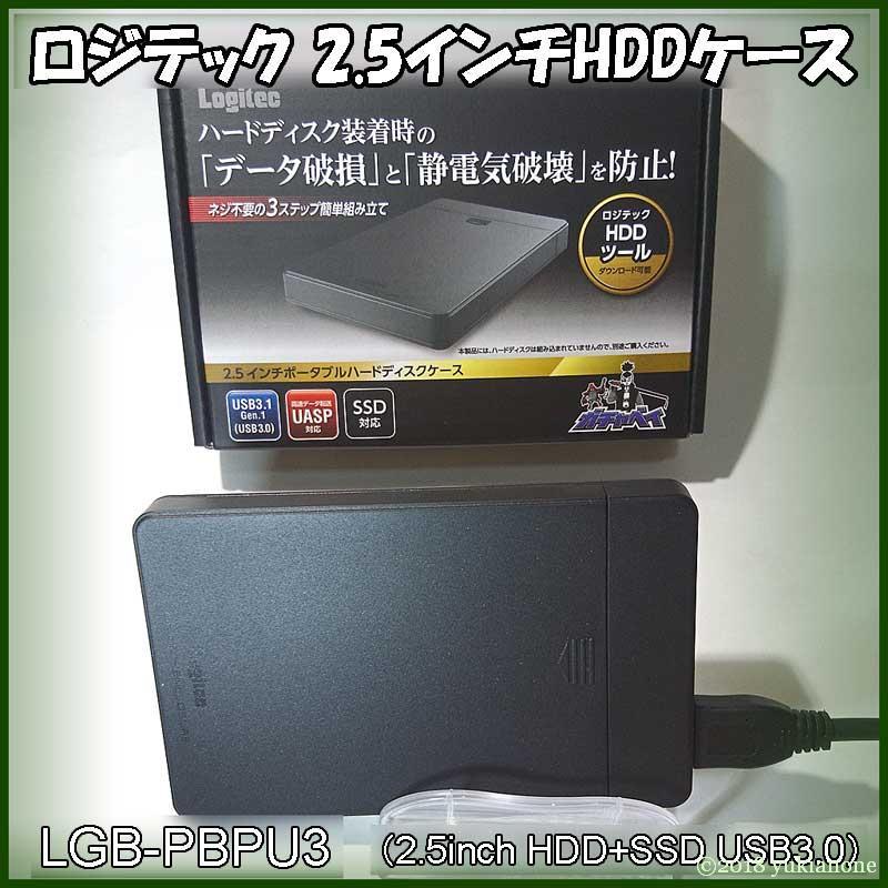 レビュー ロジテック ハードディスクケース 2.5インチ LGB-PBPU3
