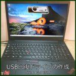 Lenovo ThinkPad USB回復ドライブ(リカバリーメディア)の作成
