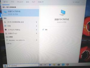Lenovo E595 USB回復ドライブ