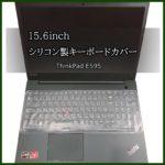 15.6型ノートパソコン用キーボードカバー