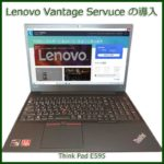 LenovoPC必須ツール Lenovo Vantage Service の導入