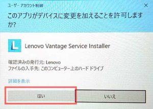 Lenovo ThinkPad E595 LenovoVantage アプリ