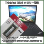 ThinkPad E595 8GBメモリーを増設