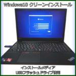 Lenovo ThinkPad E595 にWindows10をクリーンインストール