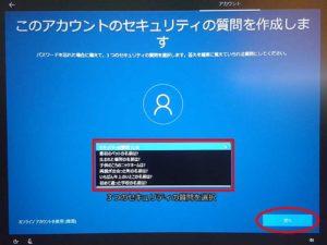 Windows10 クリーンインストール インストールメディア