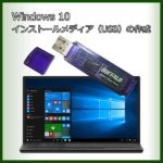 Windows10のUSBインストール用メディアの作成方法