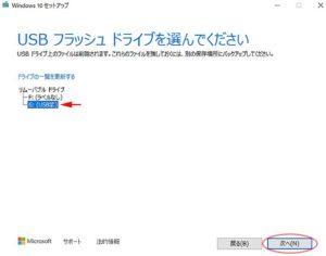 Windows10 メディア作成ツール インストールUSB クリーンインストール