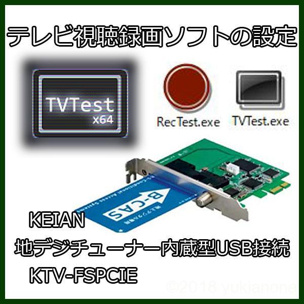 地デジチューナ KTV-FSPCIE TVTest