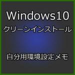 Windows10クリーンインストール後の各種設定【自分用メモ】