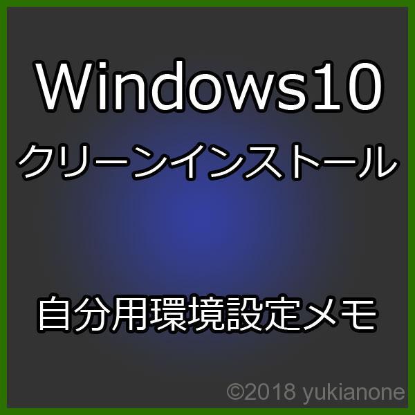 Windows10 Setting