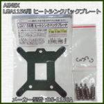 AINEX ヒートシンクバックプレート【BS-1156A】