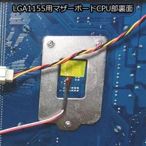 AINEX LGA1156用 ヒートシンクバックプレート CPUクーラーバックプレート