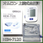 オムロン 上腕式血圧計【HEM-7120】