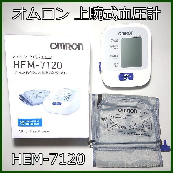 上腕式血圧計 オムロン HEM-7120