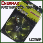 CPUクーラーのファンを交換【ENERMAX UCTB9P】