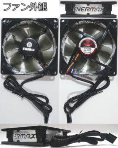 PCパーツ 冷却ファン PWMファン UCTB9P
