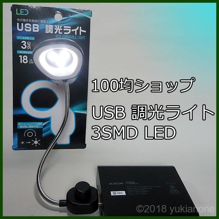 100均 LEDライト USBライト 調光ライト