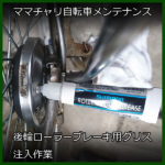 SHIMANO ローラーブレーキ用の純正グリス補給作業
