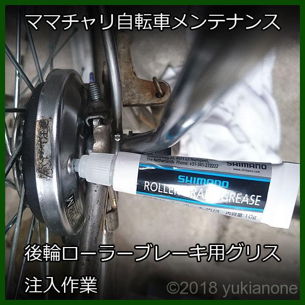 ローラーブレーキ ブレーキ用グリス シマノ