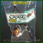 釣りセット プロマリン ミニコンパクトタックルセット DX 165
