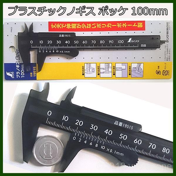 計測器 測定工具 プラスチックノギス