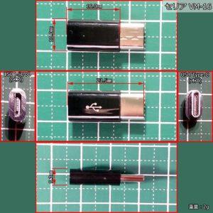 100均 USBケーブル 変換アダプター Type-C