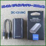小型軽量エレコムモバイルバッテリー5000mAh【EC-C01BK,EC-C01WF】