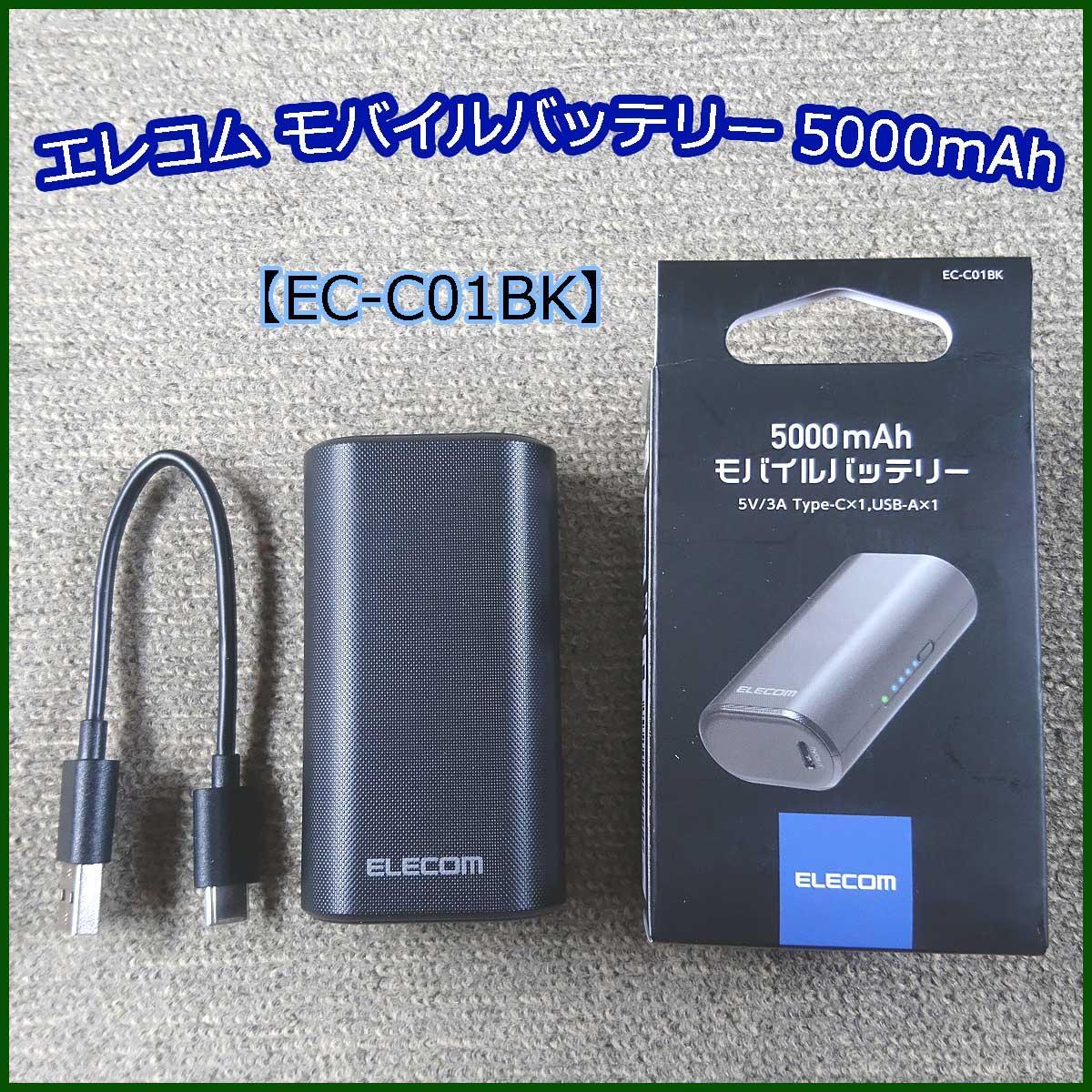 モバイルバッテリー 充電器 5000mAh エレコム EC-C01BK