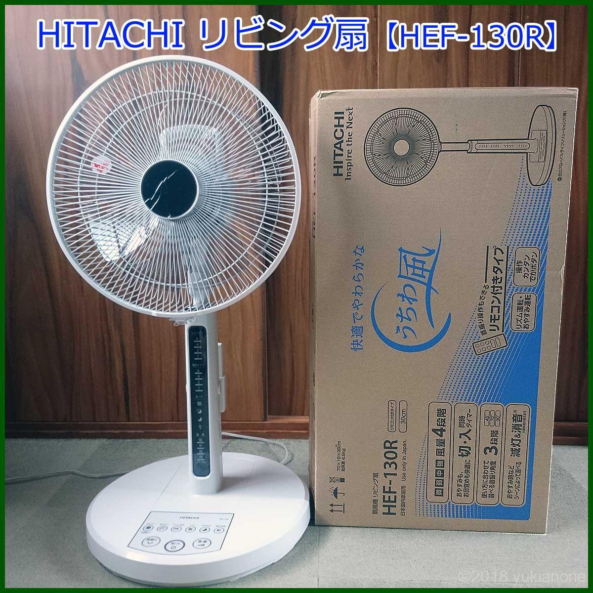 扇風機 リビング扇 HITACHI HEF-130R