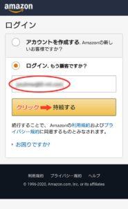 フィッシング詐欺 偽メール amazon アマゾン
