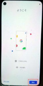 Pixel4a 初期設定
