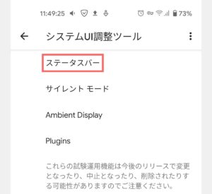 Pixel4a Android10 カスタマイズ 設定