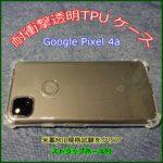 Pixel4a 耐衝撃クリアTPUケースのレビュー