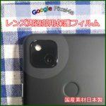 Pixel4a 背面カメラ用保護フィルムの貼り付けレビュー【PDA工房】