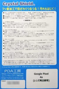 Pixel4a 保護フィルム レンズ周辺部用