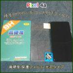 Pixel4a 保護フィルムの貼り付けレビュー【PDA工房】
