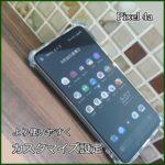 Pixel4a 使いやすくする為のカスタマイズ設定【Android10・11】