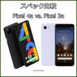 Googleスマートフォン Pixel4a VS. 3a スペック比較