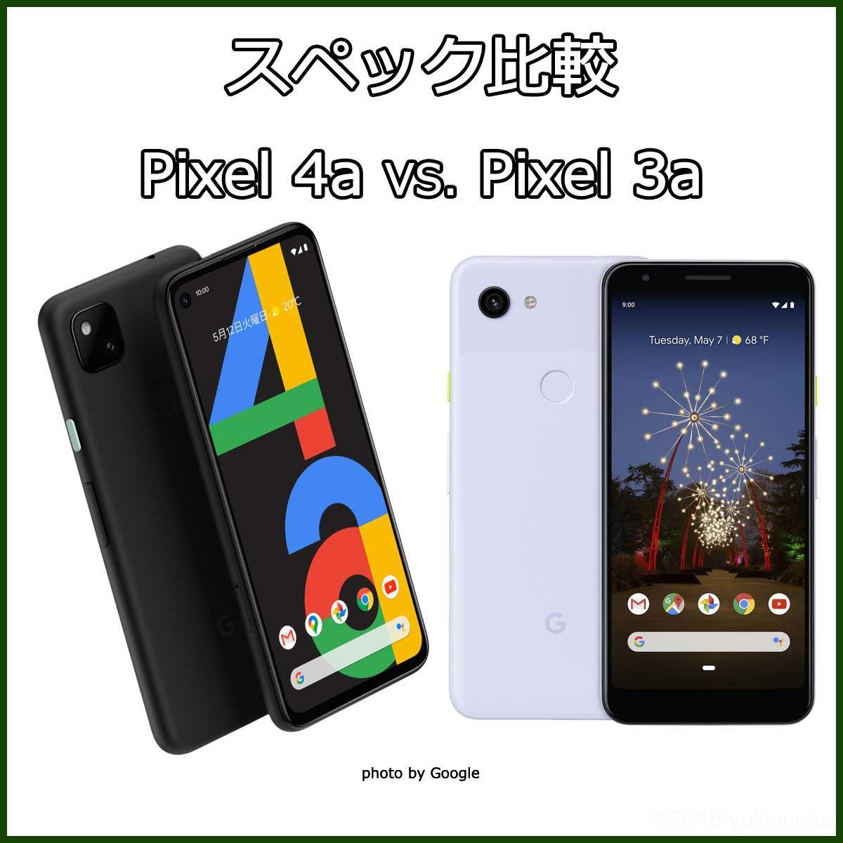 スマートフォン Pixel4a スペック 仕様
