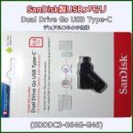 SanDisk デュアルコネクタUSBメモリType-C【SDDDC3-064G-G46】